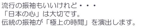 流行の振袖もいいけれど、「日本の心」は大切です。伝統の振袖が「極上の時間」を演出します。